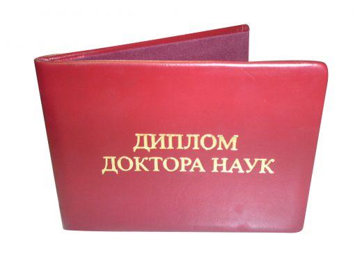 Корочки для диплома заказать в типографии написание реферата способствует формированию