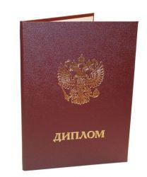 Дипломы Обложка диплома о высшем образовании цвет красный размер официальный выклейка белая