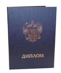 Дипломы Обложка диплома о высшем образовании цвет синий размер официальный выклейка белая
